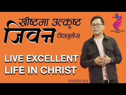 उत्कृष्टता जीवन जिउनुहोस् - JOSEPH RAI    NEPALI CHRISTIAN MESSAGE