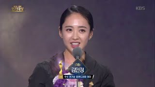 2015 KBS 연기대상 2부 - 2015 KBS 연기대상, 우수 연기상 중편드라마 여자 수상자! 김민정.20151231