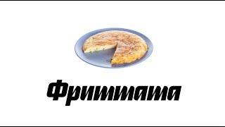 Фриттата — классический рецепт итальянского омлета. С луком-пореем!