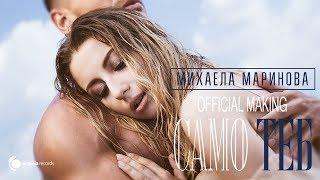 Mihaela Marinova   Samo Teb (Official Making)