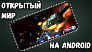 ЛУЧШАЯ ИГРА С ОТКРЫТЫМ МИРОМ НА АНДРОИД - СТРИМ - PHONE PLANET