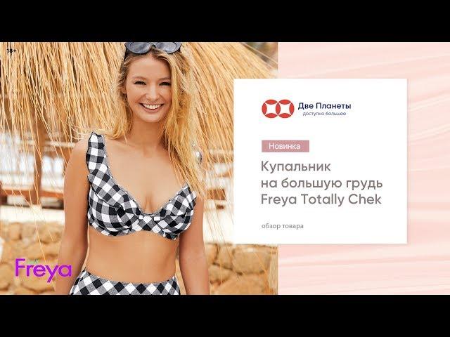 Видео Купальник (бюст) FREYA TOTALLY CHEK 2923, Черная клетка