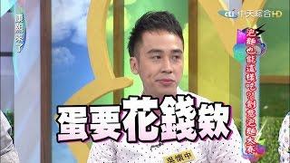 2015.08.10康熙來了 泡麵也能這樣吃?!創意泡麵大賽