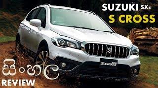 Suzuki S Cross Sinhala Review