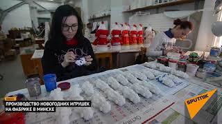 Kак делают белорусские новогодние елочные игрушки