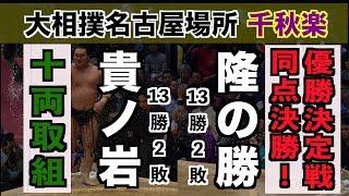 大相撲貴ノ岩が優勝!十両優勝決定戦/貴ノ岩13勝2敗隆の勝12勝3敗