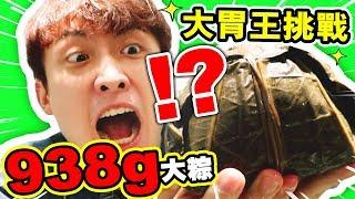 【端午節大胃王挑戰😱】6分7秒內獨自吃完「938g大粽」!?😋能成功嗎…?(中字)