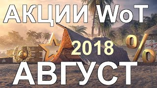 АКЦИИ WoT: АВГУСТ 2018 СКИДКИ, НОВИНКИ и ПОДАРКИ?!
