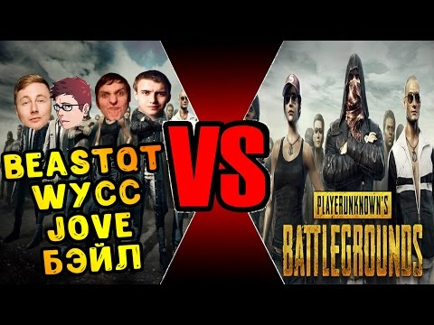BEASTQT, WYCC,JOVE И БЭЙЛ ПРОТИВ PLAYERUNKNOWN'S BATTLEGROUNDS