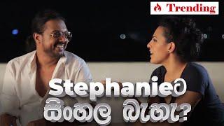 Stephanieට ලොකු ප්රශ්නයක් | Dushyanth & Stephanie.