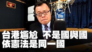 '20.07.10【觀點│陳揮文時間】台港尷尬 不是國與國 依憲法是同一國