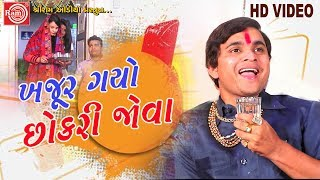 ખજૂર ગયો છોકરી જોવા -Jigli Khajur New Comedy Video-gujarati comedy-Ram Audio