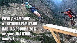 Rope jumping RUSSIA 2017 (Роуп Джампинг Кавказ Россия, часть 1, монтаж Lina D