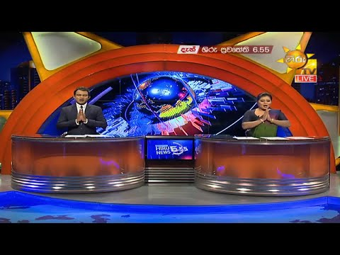 Hiru News 06.55 PM | 2021-02-24