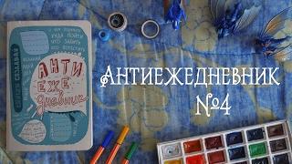 АНТИЕЖЕДНЕВНИК #4 | Новые развороты | Nonplanner