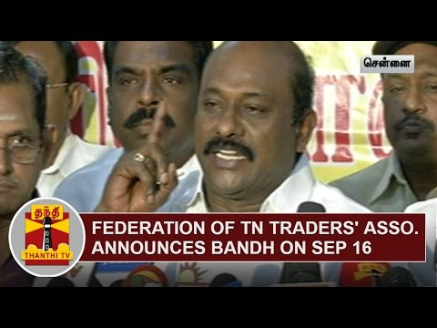 Federation-of-TN-Traders-Association-announces-Bandh-on-Sep-16-against-Karnataka-Govt-Thanthi-TV