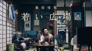 桑田佳祐-若い広場Fullver.+AL『がらくた』トレーラー