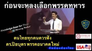 คนไทยทุกคนควรฟัง ดร.ปิยบุตร ชี้อนาคตใหม่ ไร้วงจรอุบาทว์ ธ.ค.2561