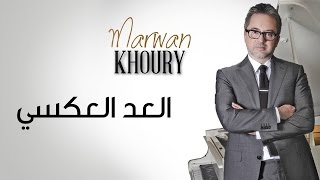 Marwan Khoury - Al Aad Al Aaksi (Official Audio) | مروان خوري - العد العكسي