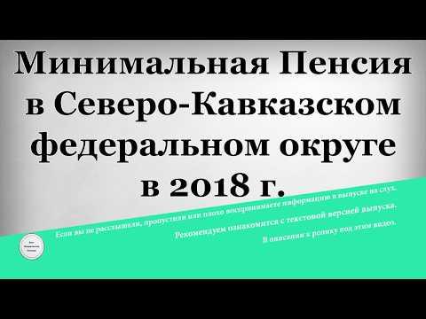 Минимальная Пенсия в Северо Кавказском федеральном округе в 2018 г