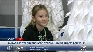 Данэлия Тулешова (Daneliya Tuleshova) перед выступлением в Нац.отборе на Детское Евровидение