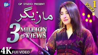 Gul Panra New Song 2020 | Mazigar | Official Video | Pashto Latest Music | Gul Panra Ghazal 2020 Hd