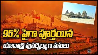 95% పైగా పూర్తైన యాదాద్రి పునర్నిర్మాణ పనులు   KCR Yadadri Tour  