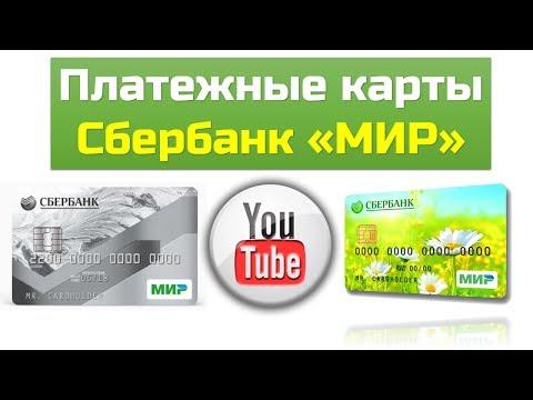 Банковская карта Сбербанк МИР | Условия, тарифы и отзывы