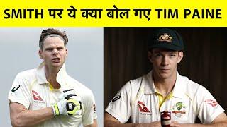Steve Smith को फिर से ऑस्ट्रेलिया का कप्तान बनाने पर बोले Tim Paine, अगर ऐसा हुआ तो...| Sports Tak