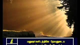 TAMIL BIBLE VIDEO COMMENTARY PSALMS 79 PART 1