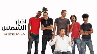 مازيكا Wust El Balad - Akhtar El Shams / وسط البلد - أختار الشمس تحميل MP3