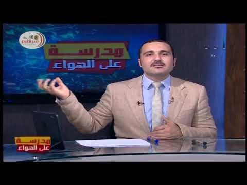 talb online طالب اون لاين لغة إنجليزية الصف الثاني الثانوي 2020 ترم أول الحلقة 8 - Unit 8 دروس قناة مصر التعليمية ( مدرسة على الهواء )