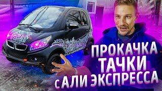 Прокачал машину с Али для Кости Павлова / Жизнь на прокачку