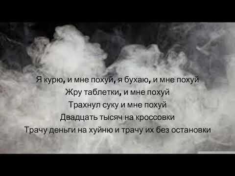 FACE – Мне Похуй  (Текст песни, караоке, lyrics)