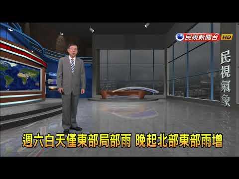 2019/1/4 週六白天僅東部局部雨 晚起北部東部雨增-民視新聞