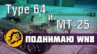 Поднимаю WN8 на Type 64 и МТ-25 World of Tanks