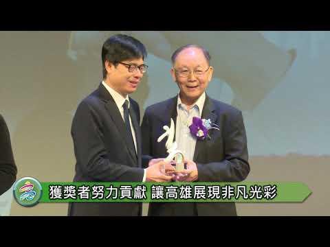 表揚高雄文藝獎得主 陳其邁:多元文化力量讓高雄出類拔萃、繁花盛開
