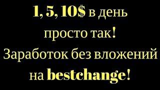 1, 5, 10$ в день просто так! Заработок без вложений на bestchange!