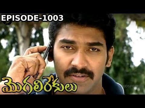 Episode 1003 | MogaliRekulu Telugu Daily Serial | Srikanth Entertainments | Loud Speaker