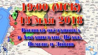 13 мая 2018. Военная обстановка в Афганистане, Ираке, Йемене и Ливии. Начало стрима - в 19:00 (МСК).