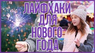 ЛАЙФХАКИ ДЛЯ НОВОГО ГОДА - DIY Новогодние Лайфхаки