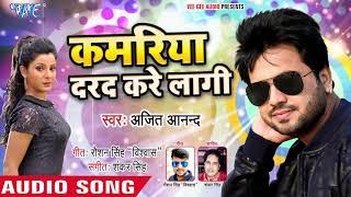 कमरिया दरद करे लागी   Ajit Anand का सबसे हिट गाना 2019   Kamariya Darad Kare Lalgi   Bhojpuri Song