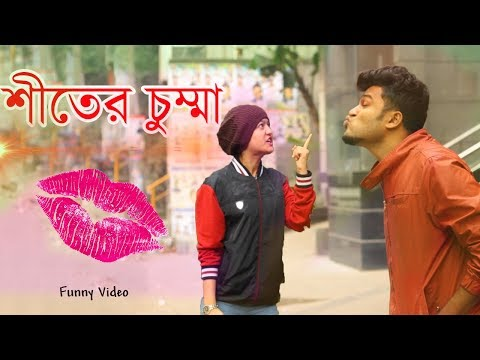 Download শীতের চুম্মা | New Bangla Winter Funny Video | New Video 2018 | Mojar Tv HD Video