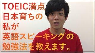 日本育ちの私が英語がペラペラになるために実践したこと~TOEIC満点、英検1級、IELTS8.5、TOEFL IBT114