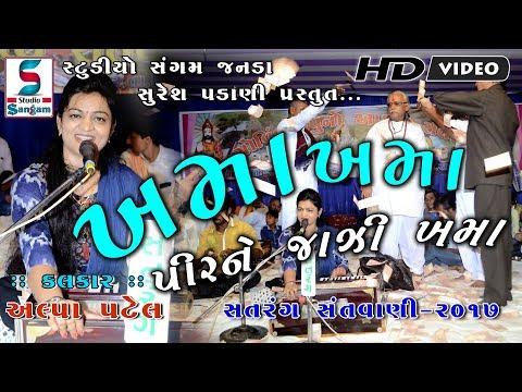 Alpa Patel | Khama Khama Pirane Jagi Khama | Live Studio Sangam-janada ||
