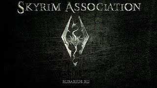 Skyrim Association 2.0 Alfa-Build #2: Начало игры.