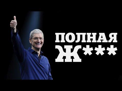 Apple настал П***Ц | Droider Show #411