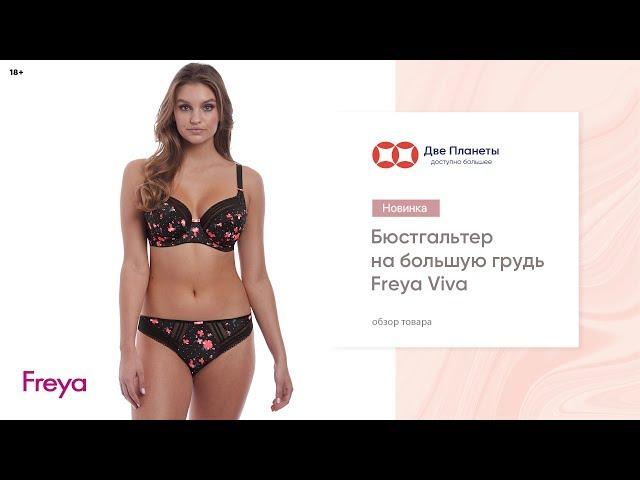 Видео Бюстгальтер FREYA VIVA 5351, Черный с розовым