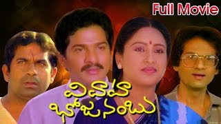 Vivaha Bhojanambu Full Length Telugu Movie || DVD Rip..