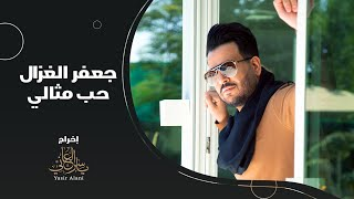 جعفر الغزال - حب مثالي ( حصريا ) | 2021 تحميل MP3